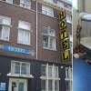 Hans-Brinker-Budget-Hotel-el-peor-hotel-del-mundo1